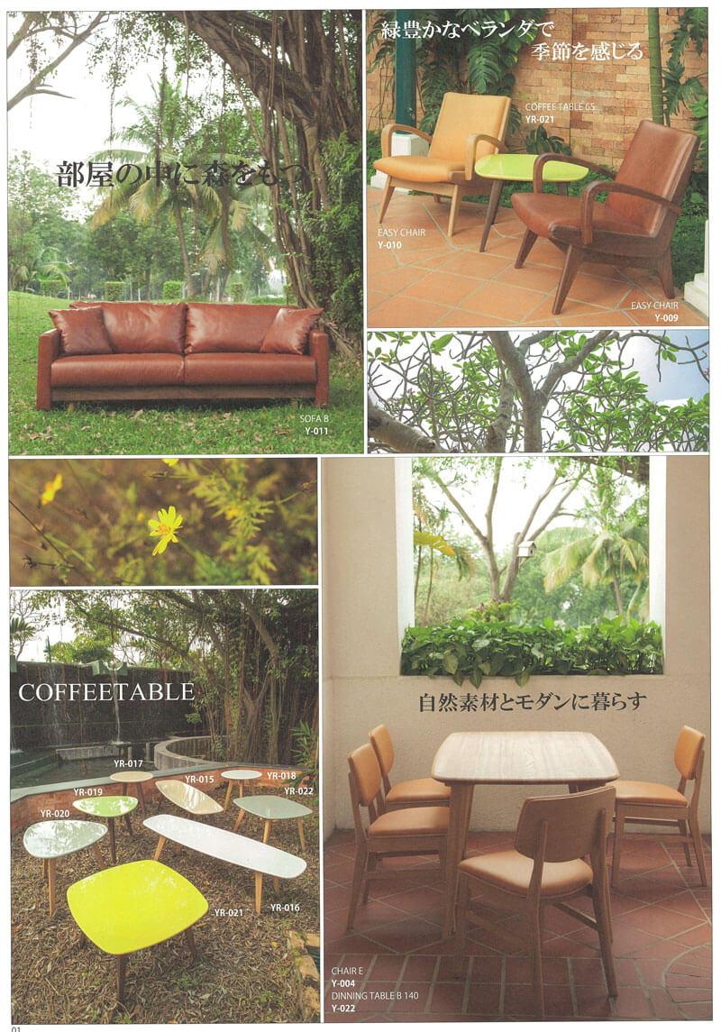 Eiri Iwakuraデザイン家庭用家具「自然と寄りそう暮らし」木という自然素材が人とモダンに生きる環境に順応し、いごごちのいい家具になりました ラコントゥル