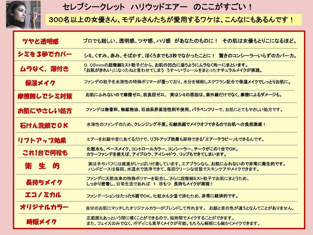 ハリウッドエアーの購入は顔を見て使い方サポート受けられる日本橋(東京)で! HAアクアファンデ (10ml) シャンパンスノー、パーティブロンズ プロ技の肌作りが一発!誰でもムラなくツヤ肌に! ラコントゥル