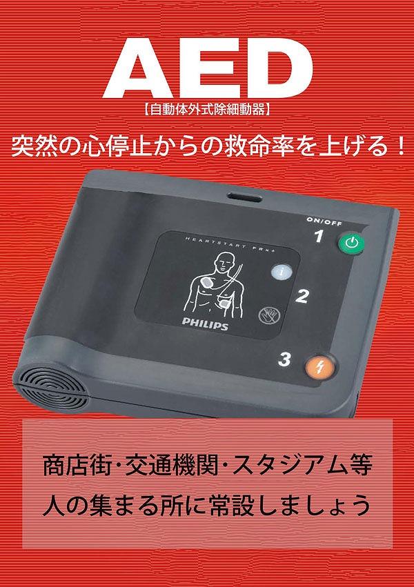 突然の心停止から命を救う AED 自動体外式除細動器 ハートスタート ラコントゥル