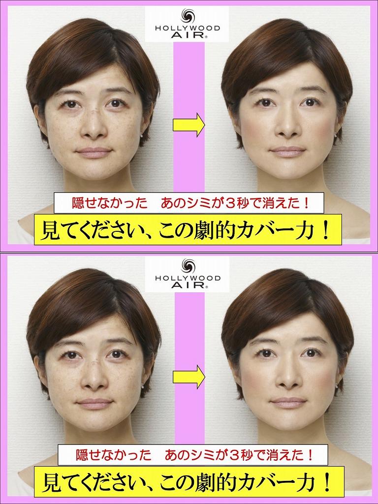 ハリウッドエアーの購入は顔を見て使い方サポート受けられる日本橋(東京)で! エアブラシメイク プロ技の肌作りが一発!誰でもムラなくツヤ肌に! ラコントゥル