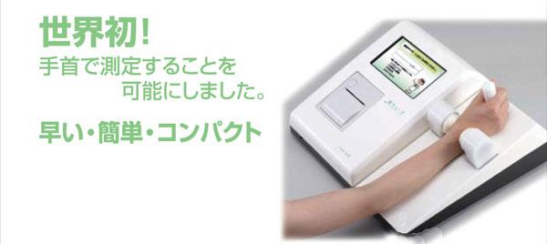 手首20秒で骨の状態を測定する「骨ウェーブ」コンパクトで持ち運び簡単。ジムや温浴施設、エステ、公共施設にぴったり! ラコントゥル