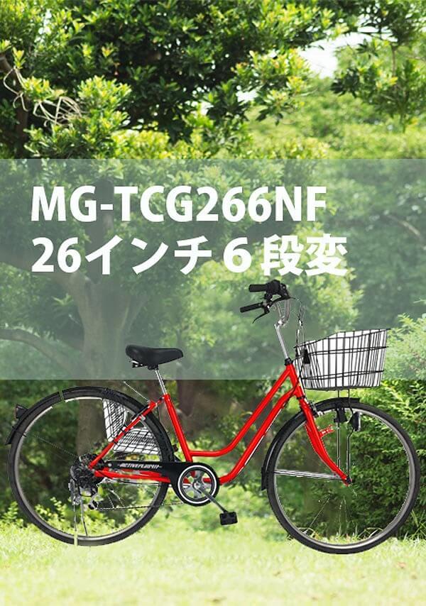 パンクしない自転車 災害用・防災用軽快車MG-TCG266NF 災害地面もパンクしないで走る軽快車 折りたたみ前輪20インチ、後輪16インチ ラコントゥル