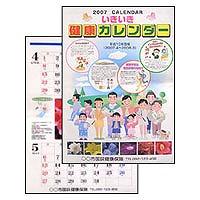 医師監修「いきいき健康カレンダー」イベント名入れ!オリジナルカレンダーを作成します ラコントゥル