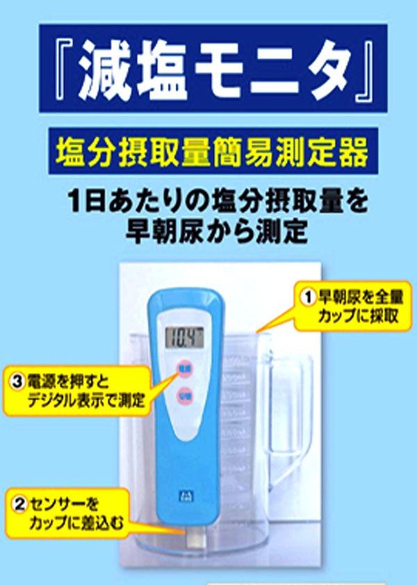 塩分摂取量簡易測定器-自分で塩分摂取量を測定できる「減塩モニタ」 ラコントゥル