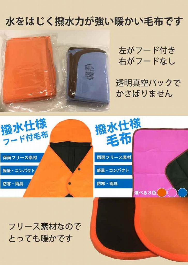水をはじく撥水力が強いフリース素材の暖かい毛布のフードなしきタイプ。圧縮コンパクト型でフード付よりさらに小型で非常時の保管に役立つ ラコントゥル