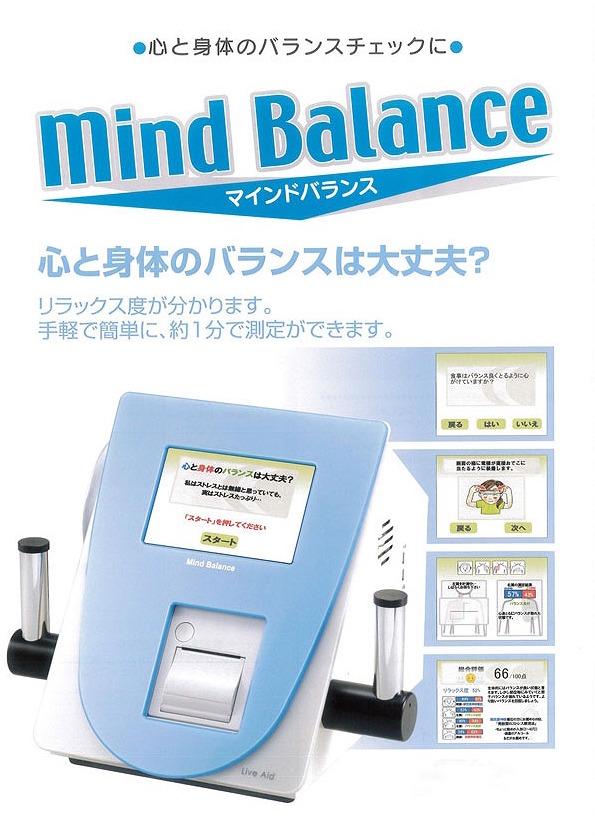 心と体のバランス測定器。手軽に簡単1分でリラックス度が測定できる「マインドバランス」ジムや温浴施設、エステ、公共施設にぴったり! ラコントゥル