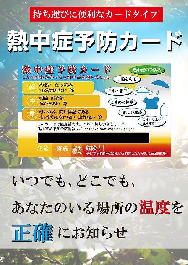 熱中症予防カード いつでもどこでも今いる場所の温度がわかる温度計付き ラコントゥル