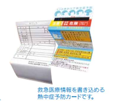 熱中症予防 救急医療情報カード いつでもどこでも熱中症予防 救急医療情報カード 実用新案登録商品 ラコントゥル
