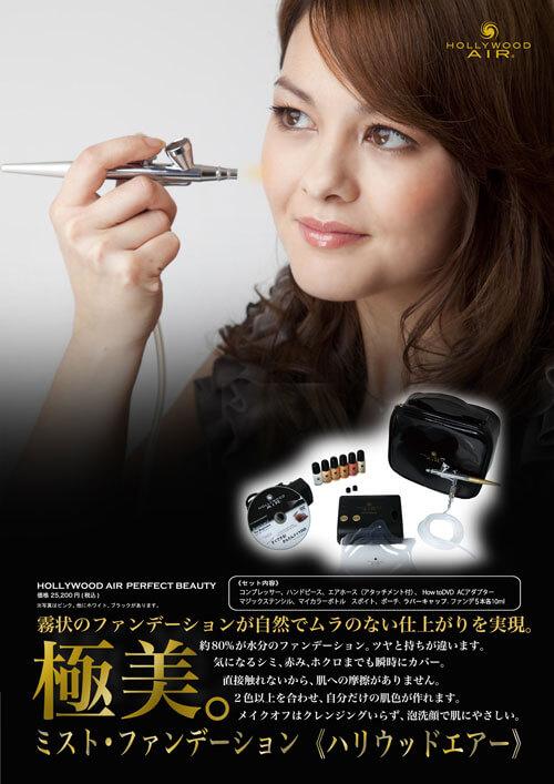 ハリウッドエアーの購入は顔を見て使い方サポート受けられる日本橋(東京)で! クレンジングミスト プロ技の肌作りが一発!誰でもムラなくツヤ肌に! ラコントゥル