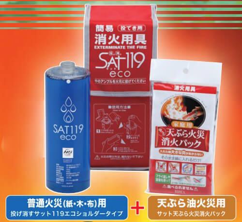 投げ消すサット119エコは特許取得済/PL保険加入済の火災消火剤 ラコントゥル