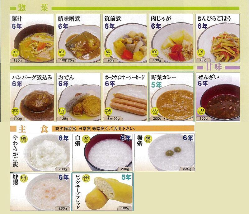 味も合格なLLFロングライフフーズの長期賞味非常食は賞味期限が6年と長く、屋外での携帯食として人気。長期賞味非常食Bセット(30食 賞味期限6年)携帯食 ラコントゥル