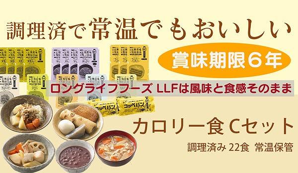 味も合格なLLFロングライフフーズの長期賞味非常食は賞味期限が6年と長く防災対策の保存食として人気。長期賞味非常食Aセット(29食 賞味期限6年)防災備蓄食 ラコントゥル