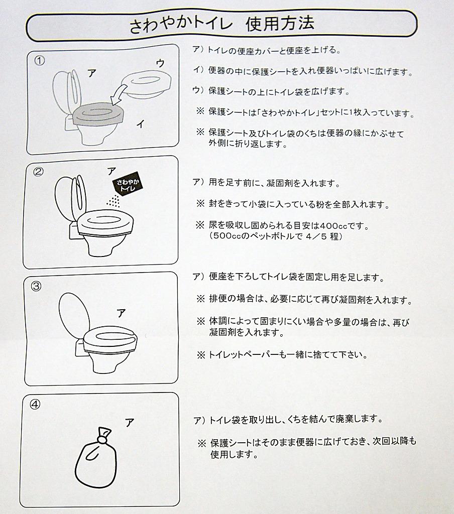 さわやかトイレ 10回分 断水の時でも固めて消臭 ラコントゥル
