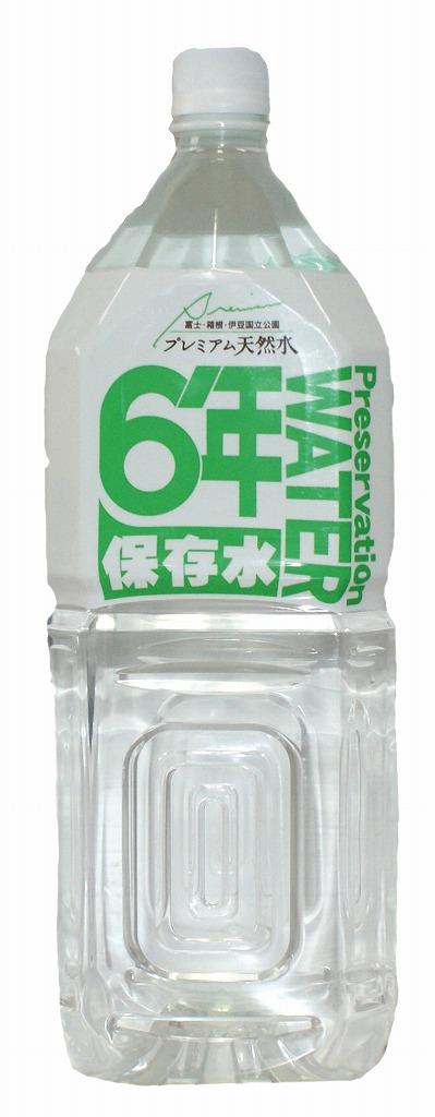水さえあれば何とかなります。LLFロングライフフーズの6年保存水は賞味期限が長いので大変な人気です!セット買いの保管で防災対策に備蓄しておく団体様急増! ラコントゥル